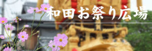和田おまつり広場