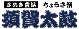須賀太鼓 (豊浜町ちょうさ祭り)